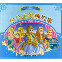 小公主美德故事(经典永恒的小公主故事,优美的文字,精美的视觉享受,培养孩子的良好品质)