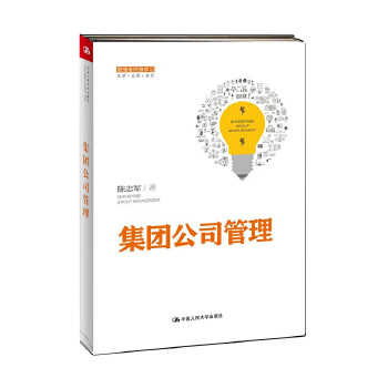 集团公司管理(管理者终身学习)(团购,请致电400-106-6666转6)