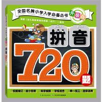 全国名牌小学入学必备丛书(升级版)・拼音720题
