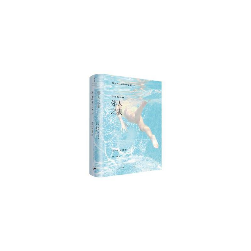 【二手旧书9成新】邻人之妻-[美]盖伊·特立斯 上海人民出版社 97872081465949成新左右,部分图书无光盘。