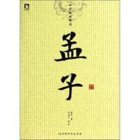 【二手旧书8成新】中华经典解读:孟子 孟子,东篱子 9787807692577
