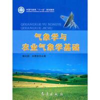 【二手旧书8成新】气象学与农业气象学基础 王秀英 等 9787502941789