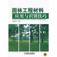 【二手旧书8成新】园林工程材料应用与识别技巧 田建林 9787111356059