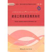 【二手书9成新】 建设工程法规及相关知识(含光盘) 中国建筑工业出版社 9787112129546