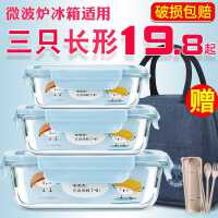微波炉加热饭盒分隔型玻璃碗带盖保鲜盒上班族保温便当盒餐盒套装