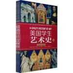 美国学生艺术史(英汉双语版)(套装上下册)