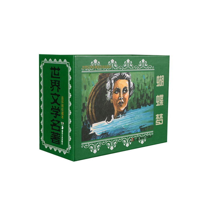 世界文学名著连环画收藏本:蝴蝶梦(套装共5册)