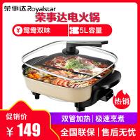 荣事达(Royalstar)多功能鸳鸯锅HG-1586电火锅5升大容量双管加热不沾内锅可立把手锅盖