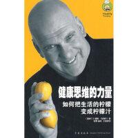 [旧书二手9成新]健康思维的力量:如何把生活的柠檬变成柠檬汁 (新西兰)汤姆・马尔霍兰 ,张凯 青岛出版社 97875