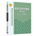 应用文写作教程(第4版)