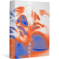 假面的告白(一�文库・三岛由纪夫文集01)