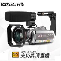 欧达AZ50网络直播摄像机4K高清专业视频拍摄DV虎牙*直播摄像头