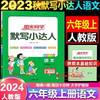 阳光同学默写小达人六年级下册语文部编版人教版2020春