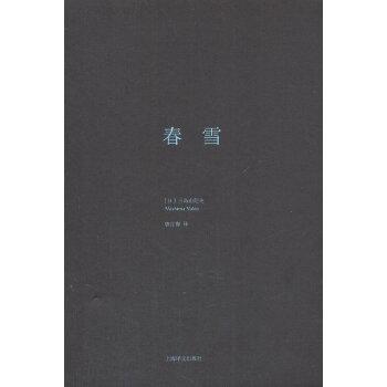 春雪(三岛由纪夫作品系列精装)