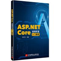 ASP.NET Core应用开发入门教程