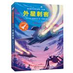 外星刺客(银火箭少年科幻系列・第2辑)