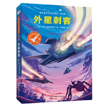 外星刺客(银火箭少年科幻系列·第2辑) 英国科幻小说作家扎克·萨特里亚尼科幻代表作,英国各大图书网站力荐作品,媲美《星球大战》。本书为《虫族入侵》续集。一声枪响,叛徒苏多逃而复返,这一次,他带来了更多、更大的虫族外星人……