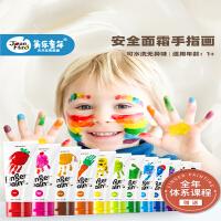 美乐手指画颜料儿童无毒宝宝幼儿画册涂鸦画画水彩绘画套装可水洗