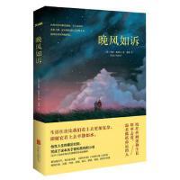 【二手旧书8成新】晚风如诉 (美)肯特・哈鲁夫 9787550276833