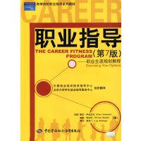 职业指导(第七版)―职业生涯规划教程