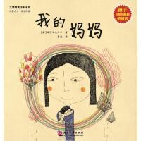 大师纯美绘本系列《我的妈妈》:法国大师级最时尚亲子纯美绘本!孩子写给妈妈的情书!