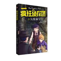 """疯狂侦探团1:沉船秘宝(插图+配音+互动全新版)又译""""世界第一少年侦探团"""""""