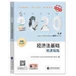 初级会计职称考试教材辅导2020 2020年初级会计专业技术资格考试 经济法基础精讲精练