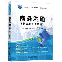 商务沟通(第二版) (双语)