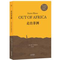 走出非洲 全译本无删减版,央视《朗读者》张艾嘉朗读书目 两次诺贝尔文学奖提名者凯伦?布里克森代表作,海明威、麦卡勒斯、