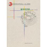 【二手旧书8成新】城市经济学 栾峰 9787112135301