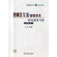 特高压交流输电技术研究成果专辑(2006年)