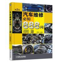 汽车维修必知888问 第2版