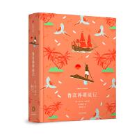企鹅青少年文学经典系列:鲁滨孙漂流记