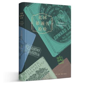 英国插画书拾珍 (这是一本关于书的书。这是一本给爱书人的书。 内容丰富。22本古旧英国插画书,22个创作故事,22种插画风格,全彩四色,精装小开本,洋溢着复古风,大量的原版插图,重现大师的经典作品.)