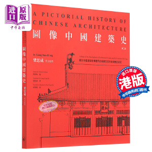 【中商原版】图像中国建筑史第二版 港版 梁思成 三联书店 建筑艺术史