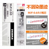 ZEBRA斑马JJ77替换笔芯MJF-0.4 0.5按动中性笔写不糊笔芯黑色