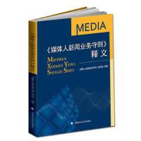 【二手旧书8成新】媒体人新闻业务守则 释义 《媒体人新闻业务守则》编写组著 9787562060871