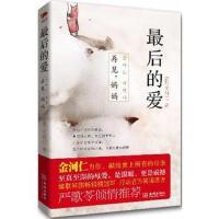 【二手旧书8成新】后的爱 (韩)金河仁,申涛 9787515500157