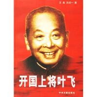 【二手旧书8成新】开国上将叶飞 王昊,王纪一 9787507316254