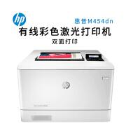 惠普(HP)M454dn A4彩色激光打印机 彩色打印 液晶显示屏 自动双面打印 有线网络连接