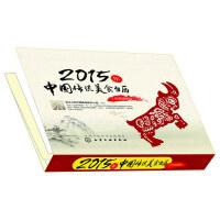 2015年中国传统美食台历:全彩插图版