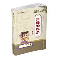 有趣的汉字.第一册