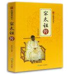 中国著名帝王-宋太祖传(全新彩图版)