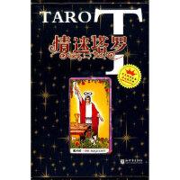 【二手旧书九成新】 情迷塔罗-随书附赠精美塔罗牌一副