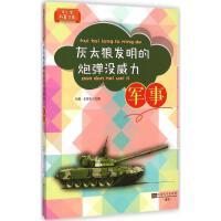 灰太狼发明的炮弹没威力,刘贵,东南大学出版社