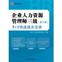 企业人力资源管理师三级(第三版)5+1快速通关宝典