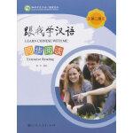 跟我学汉语同步阅读 第二册