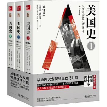 美国史(第13版,全3册) 以渊博的学识、敏锐的眼光、开放的视角展现美国从初生到成长为一个世界强国的历程