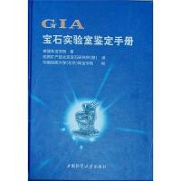 现货 GIA宝石实验室鉴定手册(精) 美国珠宝 中国中国地质大学出版社