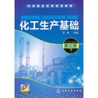 【二手旧书8成新】化工生产基础(王奇(第三版(附 王奇 9787122136510